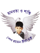 Sheikh Russel logo